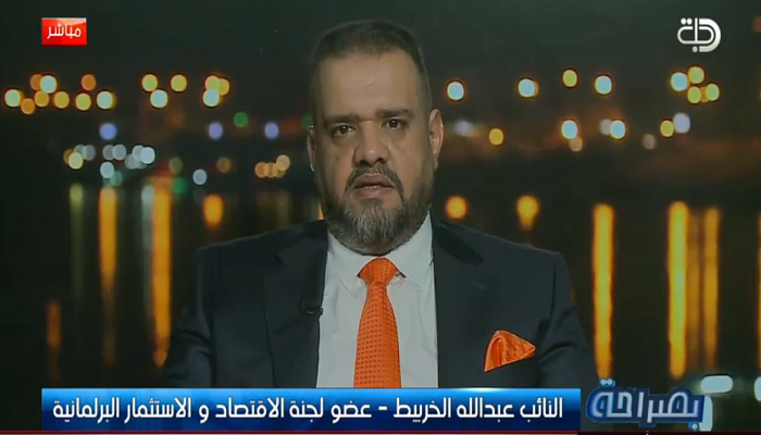Member of the Committee on Economy and Investment Parliamentary Abdullah al-Kharbit for (Tigris): Iraq can borrow more money because of the size of its budget Image